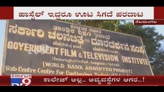 No Technology and Basic Infrastructure in Govt Film & Television Institute, Hesaraghatta