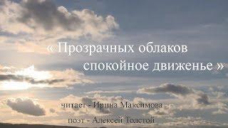 Читаю стихи: Алексей Толстой