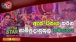 Derana Little Star Grand Finale ( Season 10 )  | Under 8 Dancing Medley Thumbnail