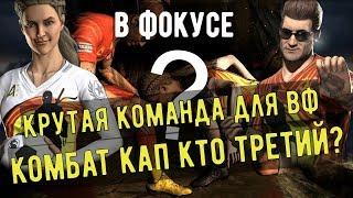 В ОДИНОЧКУ ПРОТИВ ВСЕХ/ В ФОКУСЕ ДЖОННИ КЕЙДЖ KOMBAT CUP/ Mortal Kombat Mobile