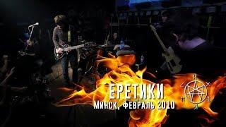 Смотреть клип Психея - Еретики