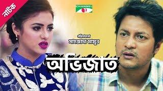 Ovijat   অভিজাত   Bangla Natok   Imon  Directed By Sahjada Mamun   Channel i TV