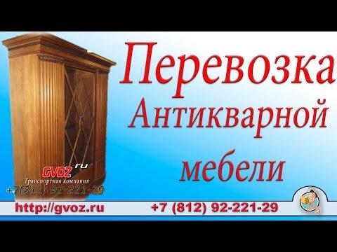Перевозка антикварной мебели по спб компанией Gvoz.