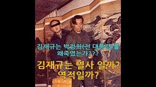 [이제는 말할 수 있다] 김재규는 박정희를 왜 죽였는가?