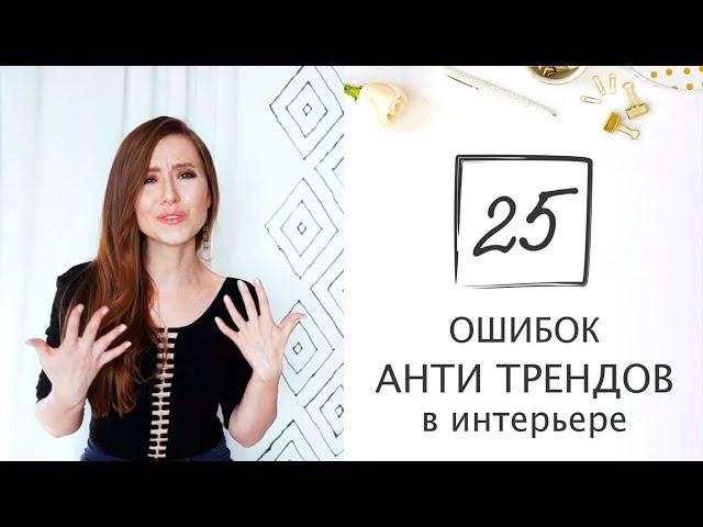 25 признаков того, что ВАШ интерьер УСТАРЕЛ | АНТИТРЕНДЫ 2019
