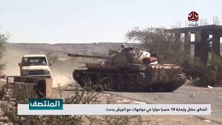 الضالع .. مقتل وإصابة 19 عنصرا حوثيا في مواجهات مع الجيش بدمت