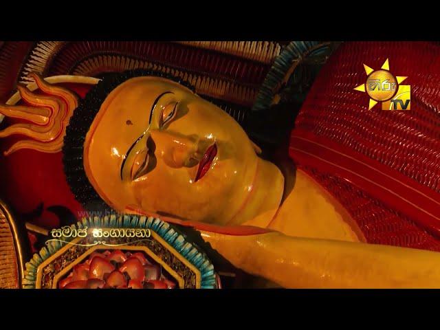 Hiru TV Samaja Sangayana | EP 836 | 2021-04-27