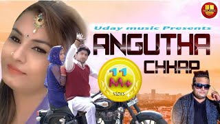 ANGUTHA CHHAP अंगूठा छाप । Raju Punjabi | Pratap Kumar | Rupali Malik | latest Haryanvi Song