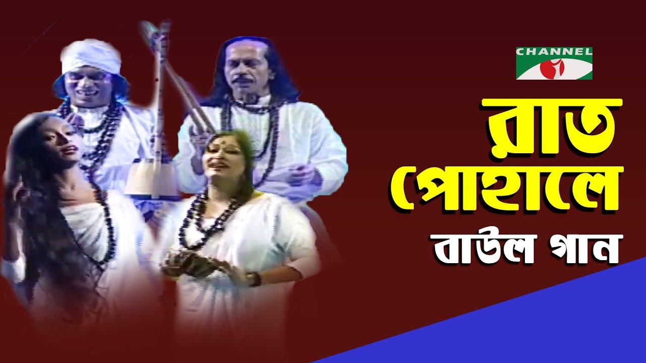 Rat Pohale Pakhi Bole | Banglar Gaan | Doliyo Sangeet | Lalon Song | Bangla Song | Channel i | IAV