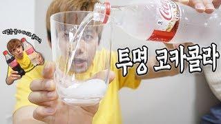 코카콜라에서 정식 출시된 투명 코카콜라 먹어보았다! 진짜 신기하네 ㅋㅋㅋ - 허팝 (Transparent Coca Cola)