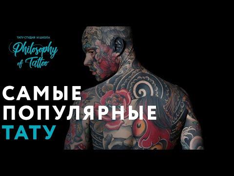 Самые популярные татуировки | Эскизы тату