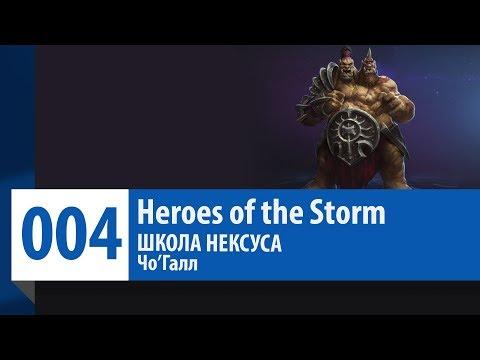видео: Школа Нексуса - Чо'Галл (Гайд, Руководство, Обзор) | heroes of the storm