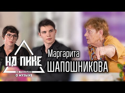 Шапошникова - мама отечественного саксофона. Начало,  педагогика, объединение.#нАПИКе ИНТЕРВЬЮ