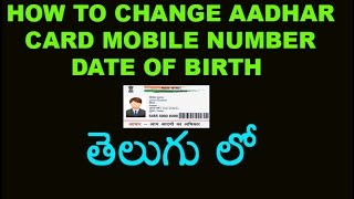 [TELUGU]How to Change Aadhar Card Mobile Number & Date of Birth?