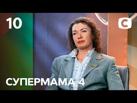 Мама Леся всегда на коне – Супермама 4 сезон – Выпуск 10