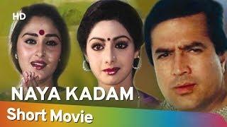 Naya Kadam (HD)   Hindi Full Movie   Rajesh Khanna   Shridevi   JayaPrada  Bollywood Movie in 15 Min