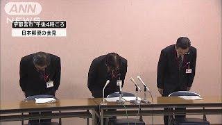 茨城、栃木でも「マイナンバー」誤配達 全国11件目(15/11/11)