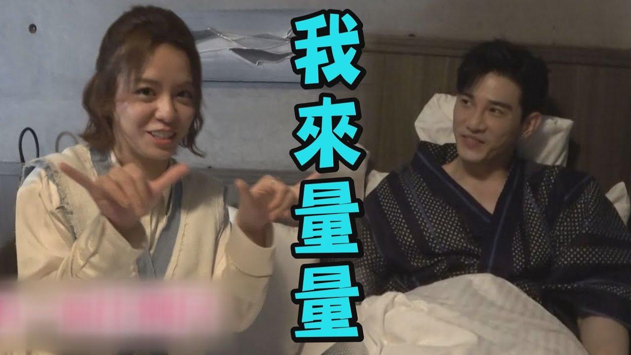 【浪漫輸給你】EP6花絮 宋芸樺大膽量張立昂尺寸?!晨翔嘴甜狂撩妹
