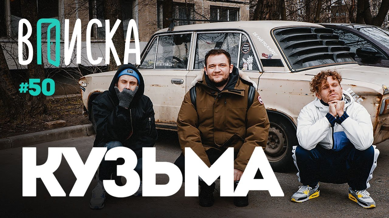 Вписка ( 19.03.2020) и Кузьма — про драку с Хованским, реакции и лицемерие Поперечного
