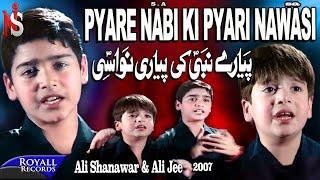 Ali Shanawar | Sham Ko Qaidi | 2007 | علی شناور -  شام کو قیدی