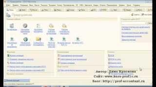 Выписка счета в 1С Бухгалтерия 8.2(В видео рассказывается как выписать счет в 1С Бухгалтерия 8 редакция 2.0 Получить больше видео по 1С http://www.kurs-p..., 2012-07-02T02:54:26.000Z)