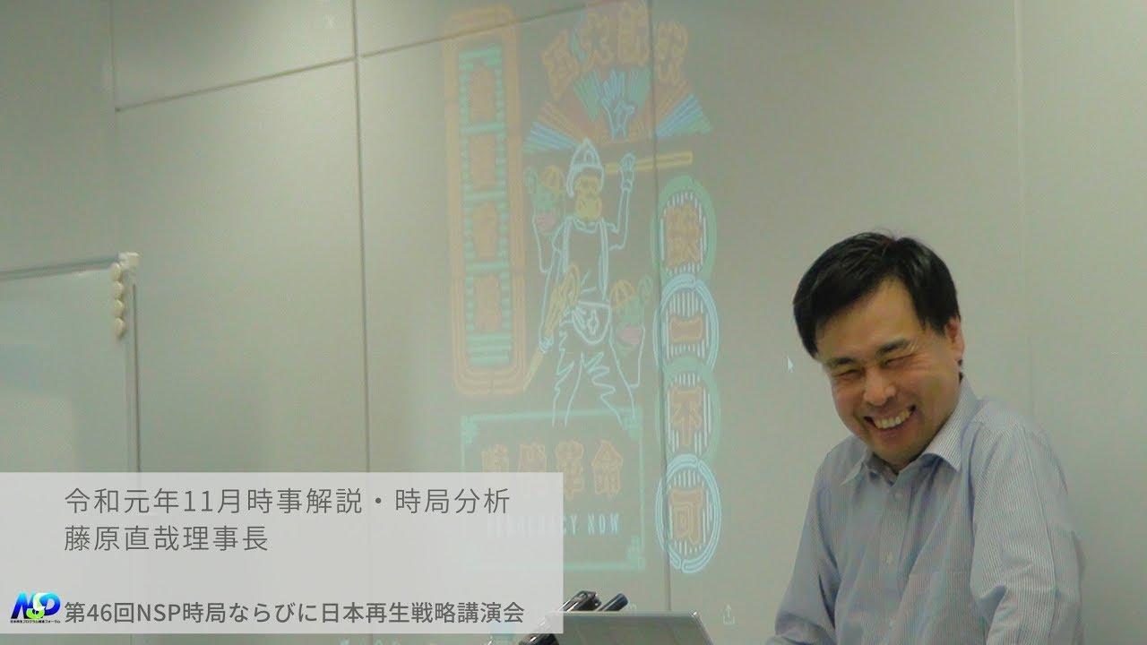 藤原直哉氏のご紹介 | 福岡藤原塾