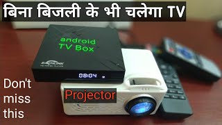 Working Without Electricity Mini Projector & Andriod TV Box | BR Tech Films |