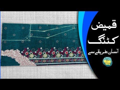 Ladies Kameez Cutting And Measurements Step By Step In Hindi/Urdu