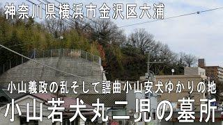 【小山若犬丸二児の墓所】横浜市金沢区六浦