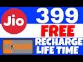 JIO 399RS RECHARGE FREE LIFE TIME NEW 2018 BEST TRICK