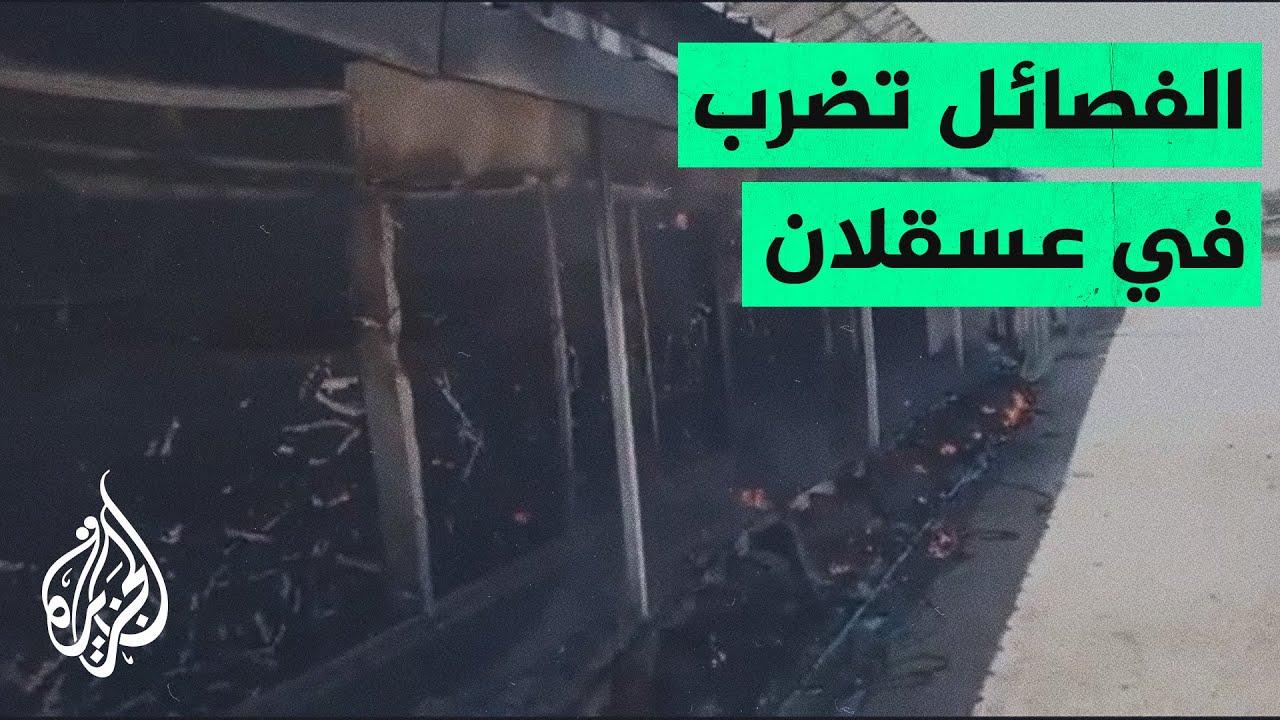فيديو.. المشاهد الأولية لموقع سقوط صاروخ أطلقته فصائل فلسطينية على عسقلان  - نشر قبل 46 دقيقة