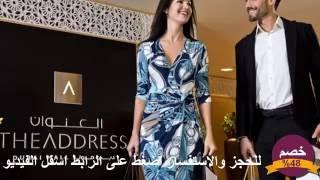 فندق العنوان دبي مول خصم حتى 48% على الحجز
