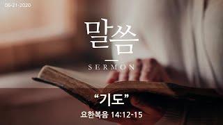 """""""기도"""" 요한복음 14:12-15 갈릴리은혜교회 이광세 목사"""