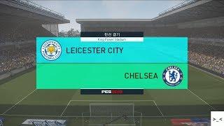 The FA 컵 레스터시티 vs 첼시 매치 레전드 게임 경기 예측 하이라이트 영상