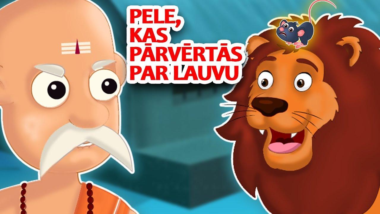 Pele, kas pārvērtās par lauvu | Indijas pasaka | Mīti un leģendas no Indijas