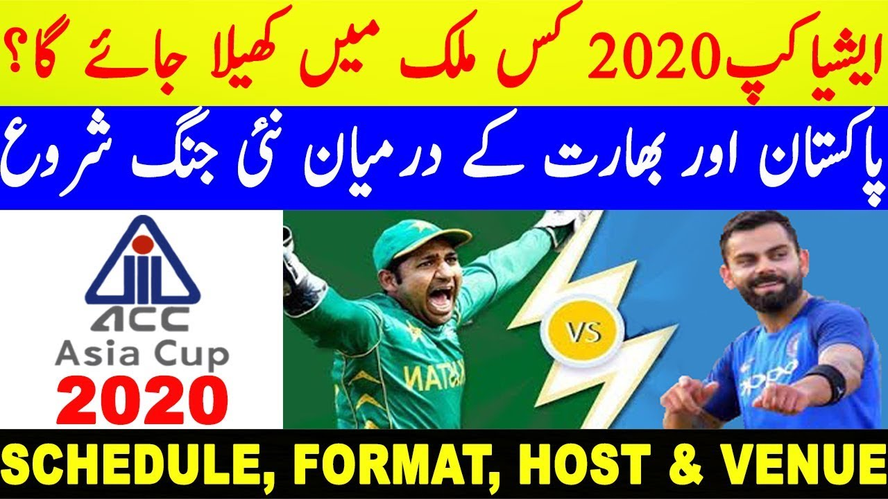 Acc Asia Cup 2020.Asia Cup 2020 Schedule Host Country And Venue Sm Qasim
