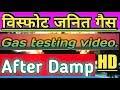 After Damp || विस्फोट जनित गैस||  In hindi.