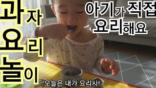 주말은 아기가 요리사! 아기 요리 장난감 놀이해요!