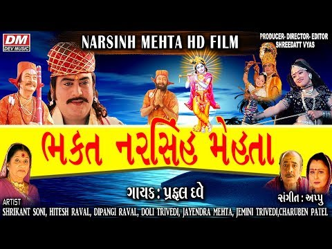Narsinh Mehta Gujarati Devotinal Film - HD VIDEO - Full Gujarati Movie