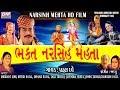 Narsinh Mehta Movie Hd Videos Full Gujarati Film Latest Praful Dave Shrikant Soni Prabhatiya