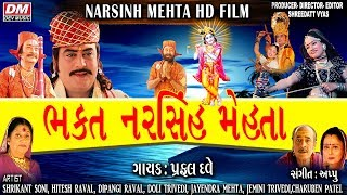 NARSINH MEHTA MOVIE - Gujarati Full Movie - Shrikant Soni - Praful Dave - Prabhatiya Hd Video