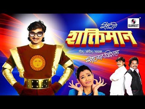 Sorry Shaktimaan - Marathi Lokgeet - Sumeet Music