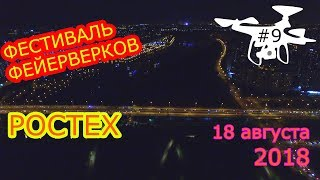 полёт над набережной после Фестиваля фейерверков в Москве 2018