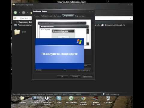 Как применить стили(темы) на windows xp