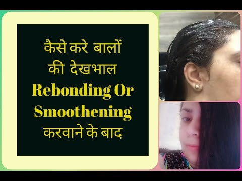 Hair Care Tips After Rebonding Smoothening | Hairfall After Rebonding & Smoothening