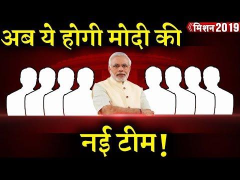 लोकसभा चुनाव में ऐतिहासिक जीत से बदलेगा सरकार का स्वरूप ! INDIA NEWS VIRAL
