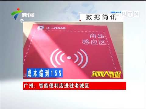 iStore Opening featured on News in Guangzhou (China)