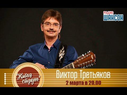 «Живая струна»: Виктор Третьяков