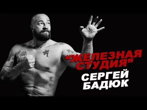 Сергей Бадюк :Я накачался по книгам! # 29 ЖЕЛЕЗНАЯ СТУДИЯ