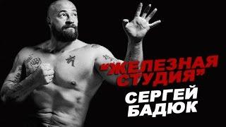 Сергей Бадюк :Я накачался по книгам! # 28 ЖЕЛЕЗНАЯ СТУДИЯ
